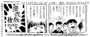 漂流教室印刷 (1)